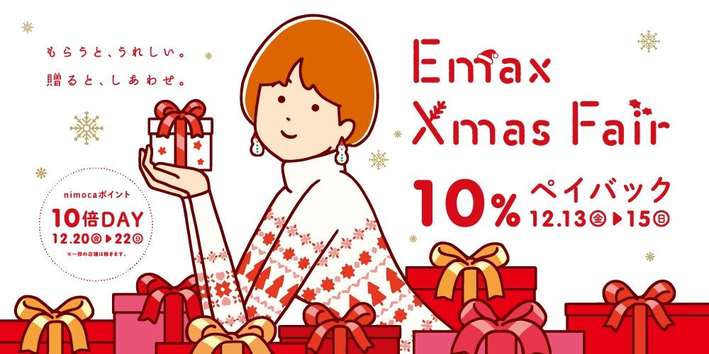 Emax Xmas Fair 10%ペイバック