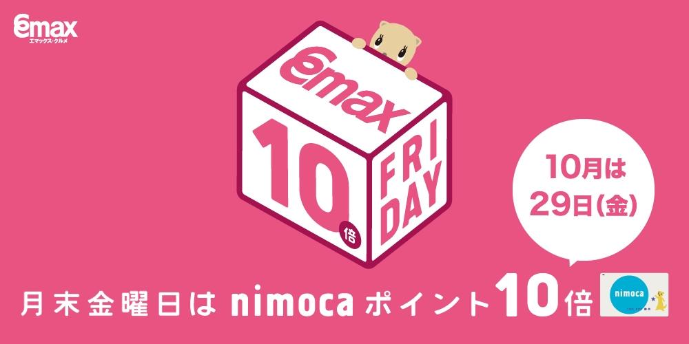 nimocaポイント 月末金曜日10倍DAY 10/29(FRI)