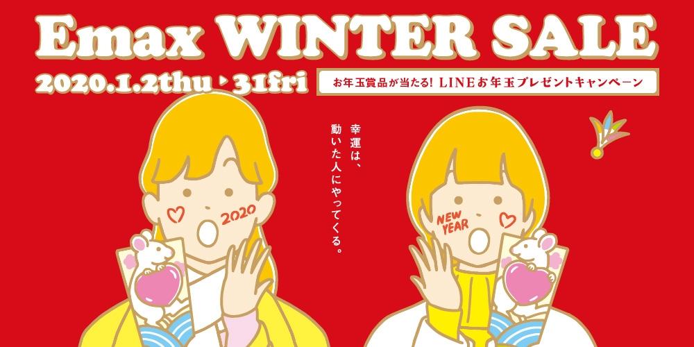 1/2(THU)~31(FRI) Emax WINTER SALE