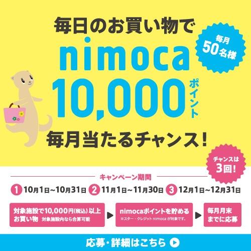 毎月50名様にnimoca10,000ポイントが当たるキャンペーン開催中!
