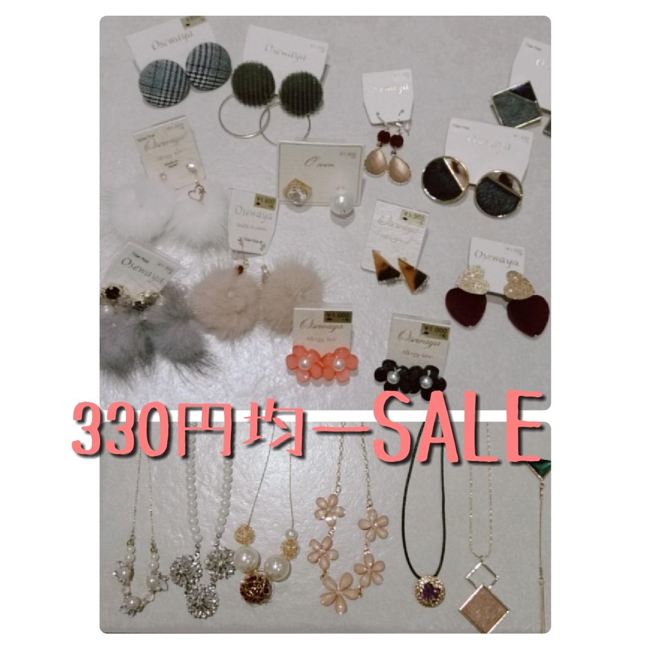 330円均一SALE