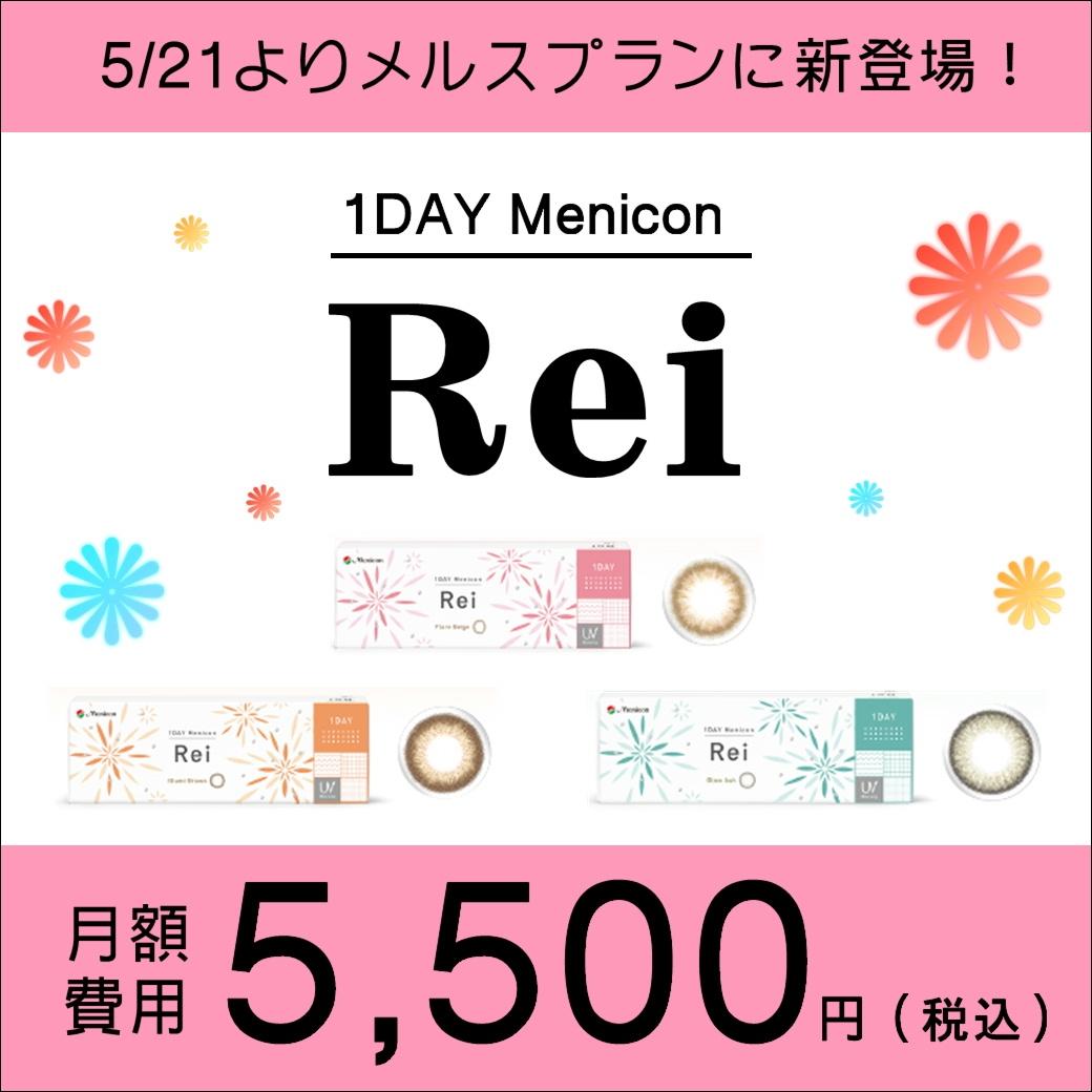 定額制「メルスプラン」に新コンタクトレンズが登場!