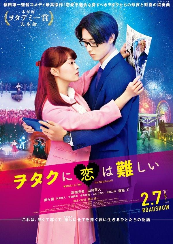 映画『ヲタクに恋は難しい』LINEプレゼントキャンペーン!