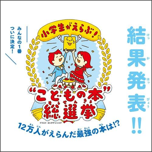 """""""こどもの本""""総選挙結果発表!!"""