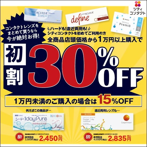 ★秋限定緊急企画!!初割30%off!!★
