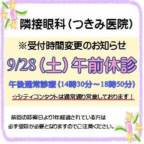 9/28(土)併設眼科様 時間変更のお知らせ