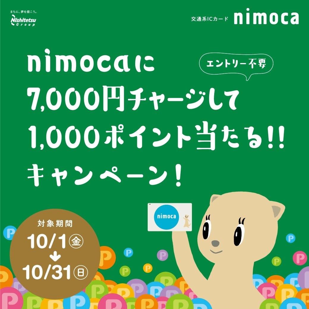 nimocaチャージキャンペーン