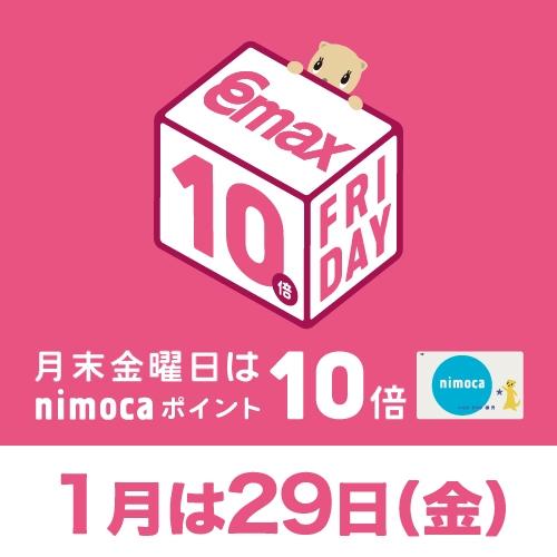 毎月、月末金曜日は、nimoca10倍!