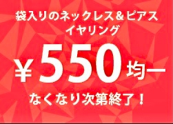 550円均一・30%OFF SALEスタート!