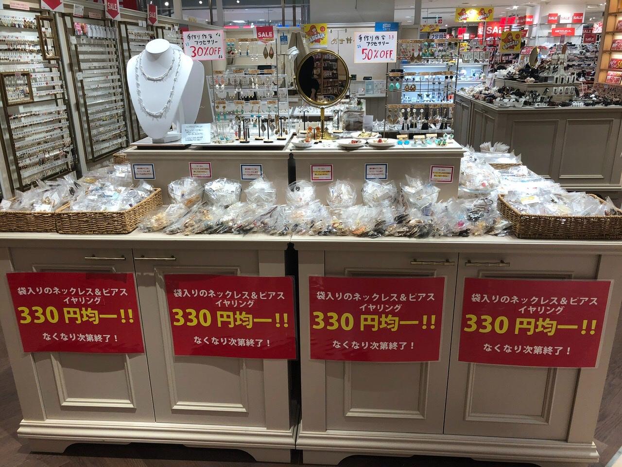 330円 均一SALE