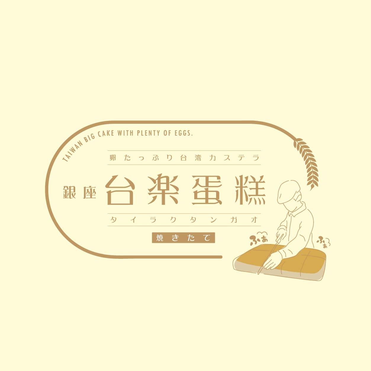 期間限定初出店!! 9/21~9/30 台湾カステラの「台楽蛋糕(タイラクタンガオ)」