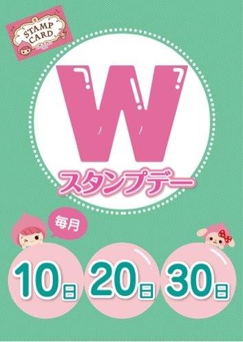 ☆12月のWスタンプデー☆