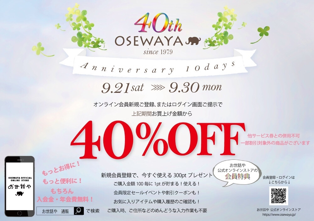 OSEWAYA 40th anniversary