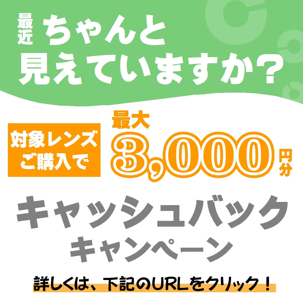 キャッシュバックキャンペーンのお知らせ!