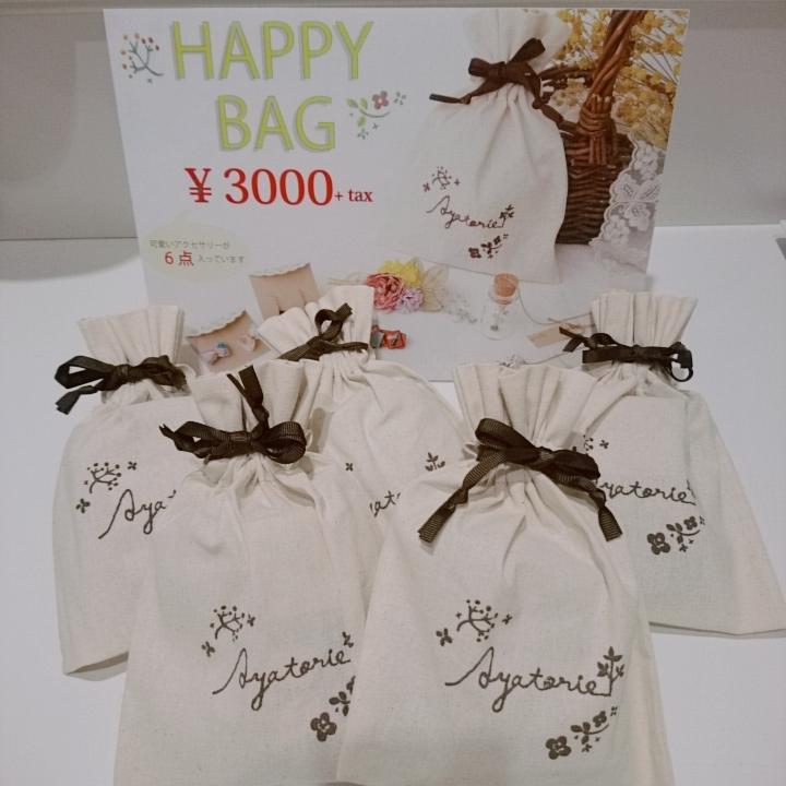 Ayatorie Happy Bag*.