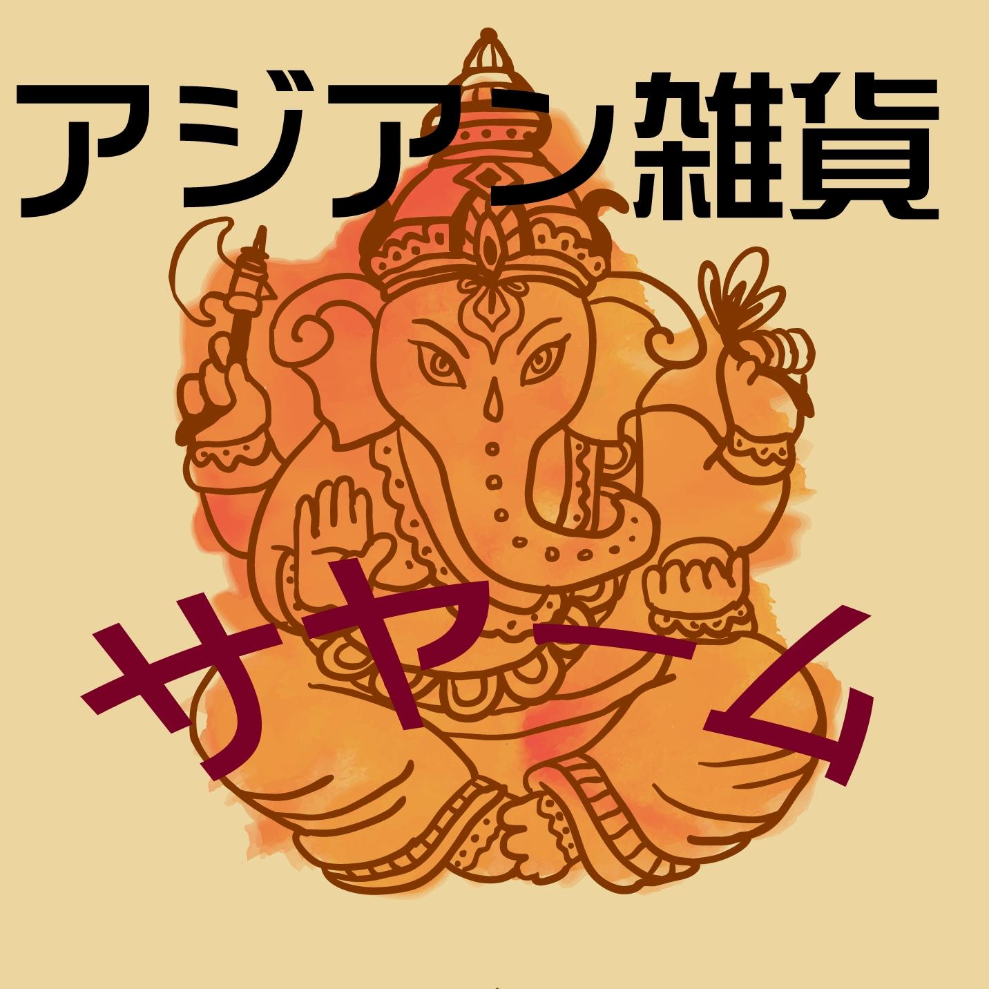 3/1 OPEN!アジアン雑貨サヤーム