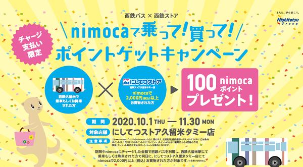 nimocaで乗って!買って!ポイントゲットキャンペーン