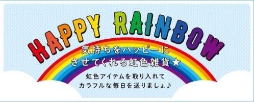 ☆★レインボーカラーの可愛いインテリア★☆