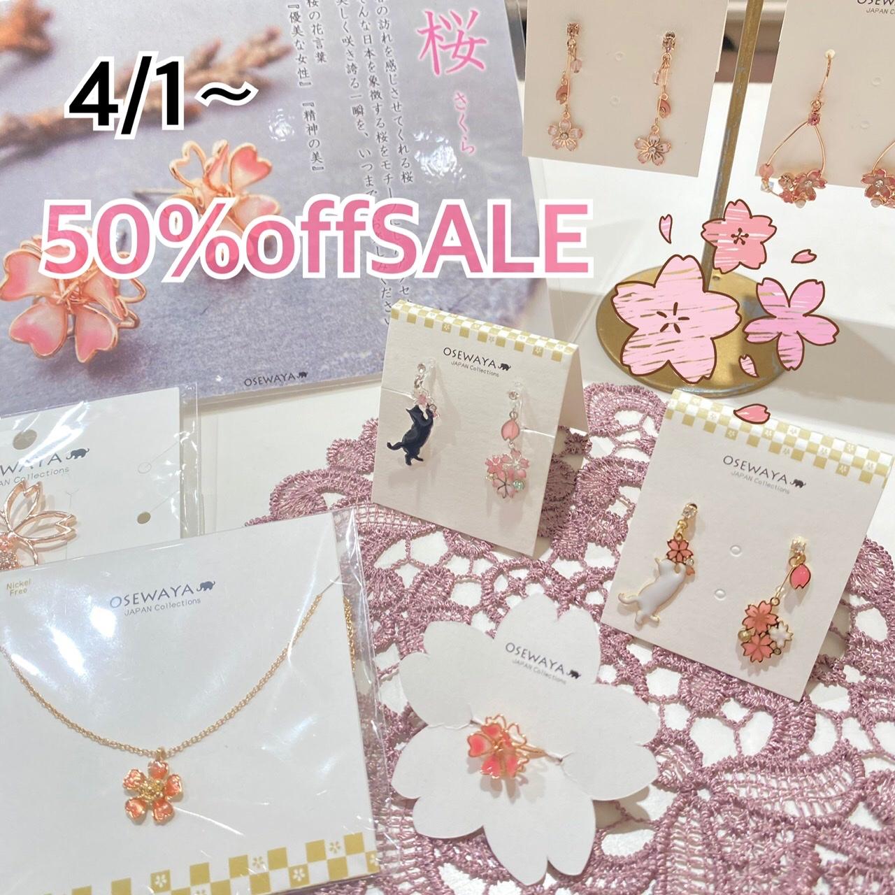 桜アイテム 50%OFF SALE