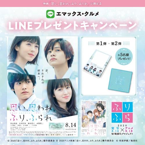 映画『思い、思われ、ふり、ふられ』公開記念LINEプレゼントキャンペーン!