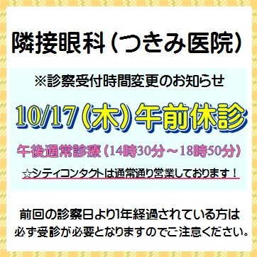 10/17隣接眼科(つきみ医院)午前休診のお知らせ