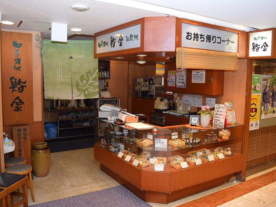 鮨金 エマックス店