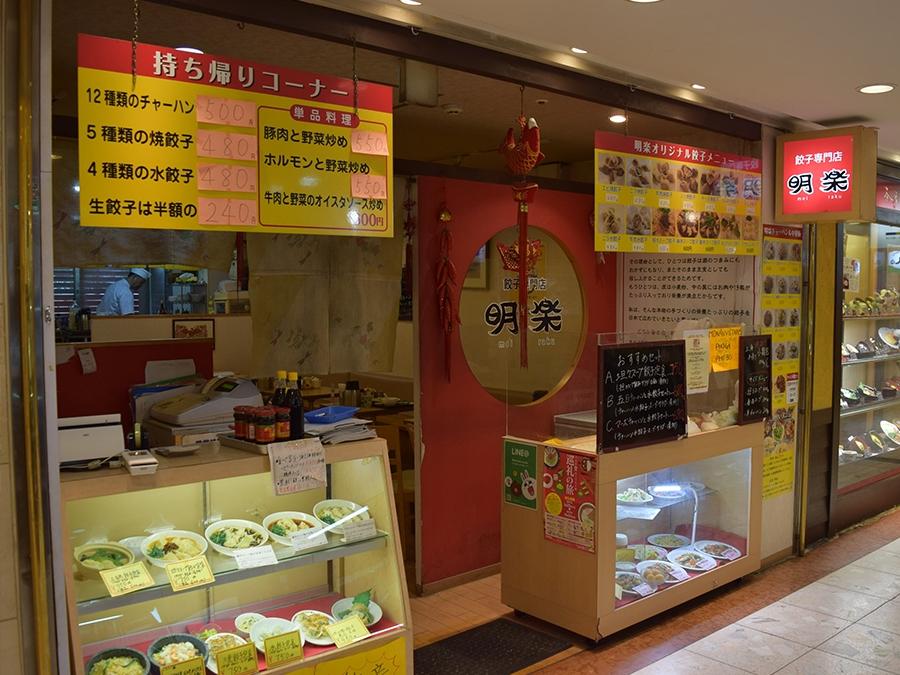 餃子専門店明楽(めいらく)