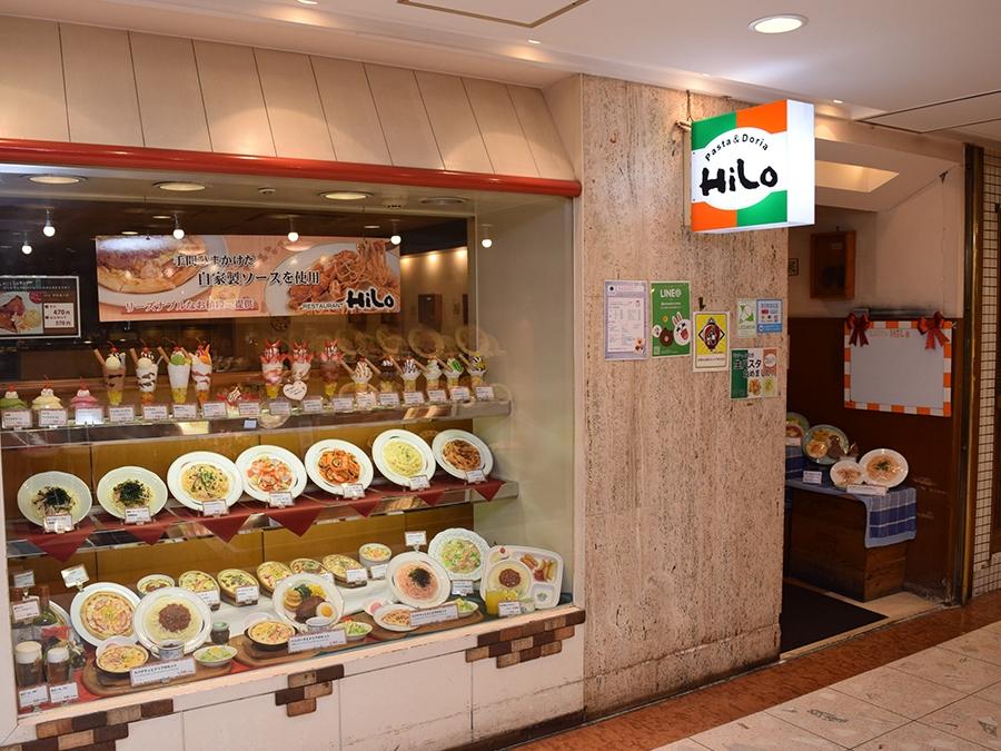 レストラン HiLo