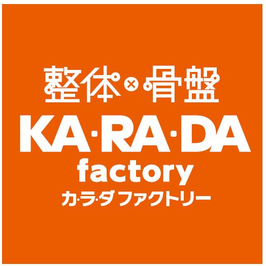 カラダファクトリー西鉄久留米店