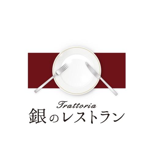 銀のレストラン